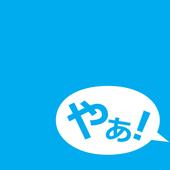 やぁ! -  無料・ボイスメッセージングアプリ icon