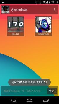 やぁ! -  無料・ボイスメッセージングアプリ apk screenshot
