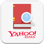 Yahoo!辞書 無料の辞書アプリ、国語・英和・和英・百科 icon