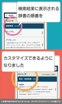 Yahoo!辞書 無料の辞書アプリ、国語・英和・和英・百科 poster