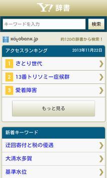 Yahoo!辞書 無料の辞書アプリ、国語・英和・和英・百科 apk screenshot