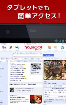 Yahoo! JAPAN ショートカット apk screenshot