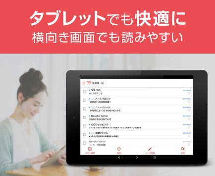 Yahoo! Mail - Free Email - apk screenshot