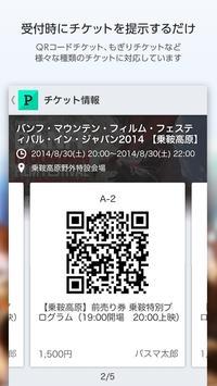 PassMarket -Yahoo!のデジタルチケット- poster