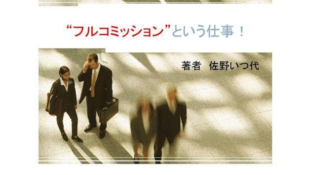 フルコミッションという仕事 poster