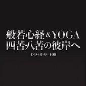 般若心経&YOGA 四苦・八苦の彼岸へ icon