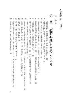 般若心経&YOGA 四苦・八苦の彼岸へ apk screenshot