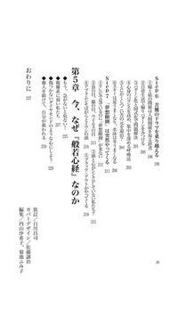 般若心経&YOGA 四苦・八苦の彼岸へ poster