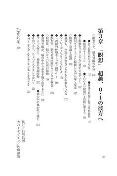 YOGA COSMIC SYSTEM 能力覚醒独習法 apk screenshot