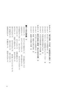 YOGA COSMIC SYSTEM 能力覚醒独習法 poster