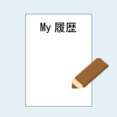 My履歴書 icon