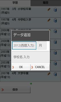My履歴書 poster