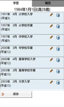 My履歴書 apk screenshot