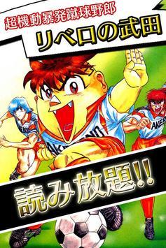 超機動暴発蹴球野郎 リベロの武田 poster