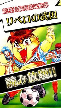 超機動暴発蹴球野郎 リベロの武田 apk screenshot