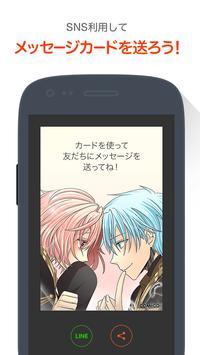 【無料漫画】ネト充のススメ/comicoで大人気のマンガ作品 apk screenshot