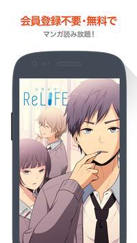 【無料漫画】ReLIFE/comicoで大人気のマンガ作品 poster
