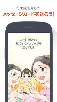【無料漫画】咲くは江戸にもその素質/comicoのマンガ作品 apk screenshot