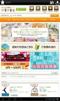 コープデリeフレンズ電子書店 poster