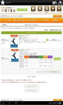 コープデリeフレンズ電子書店 apk screenshot