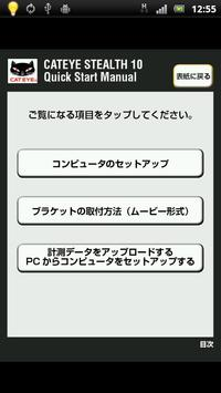 Stealth10 apk screenshot