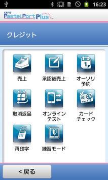 PastelPortPlus対応アプリケーション apk screenshot