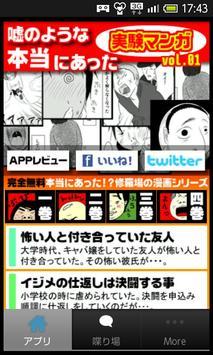 [無料漫画]嘘のような本当にあった実体験マンガ vol.1 poster