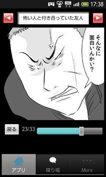 [無料漫画]嘘のような本当にあった実体験マンガ vol.1 apk screenshot
