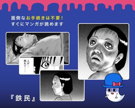 【無料まんが】ホラー・ミステリー・サスペンス漫画はΩコミック apk screenshot