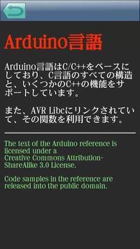 Arduino reference apk screenshot