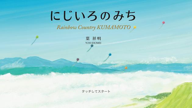 にじいろのみち poster
