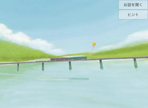 にじいろのみち apk screenshot