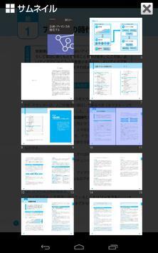 産能大eText - 産業能率大学 社会人通信研修受講者専用 apk screenshot