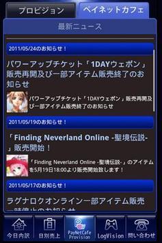 HomeViewer M apk screenshot