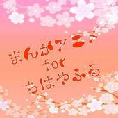 まんがアニメ for ちはやふる 少女漫画 カルタ ロマンス icon