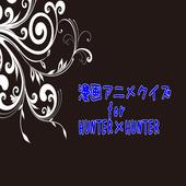 漫画アニメクイズ for ハンター試験合格だ! icon
