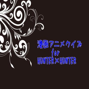 漫画アニメクイズ for ハンター試験合格だ! poster