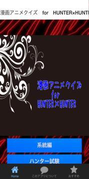 漫画アニメクイズ for ハンター試験合格だ! apk screenshot