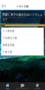 漫画アニメクイズ for 君に届け 少女漫画 ドキドキ apk screenshot