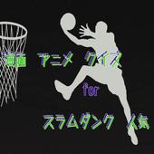 漫画 アニメ クイズ for スラムダンク 人気 バスケット icon