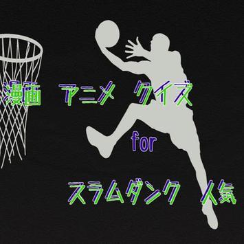 漫画 アニメ クイズ for スラムダンク 人気 バスケット poster