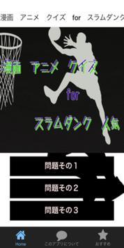 漫画 アニメ クイズ for スラムダンク 人気 バスケット apk screenshot