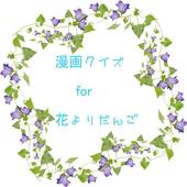 漫画クイズ for 花よりだんご icon