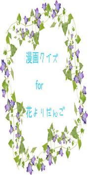 漫画クイズ for 花よりだんご poster