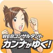 カンナがゆく! icon