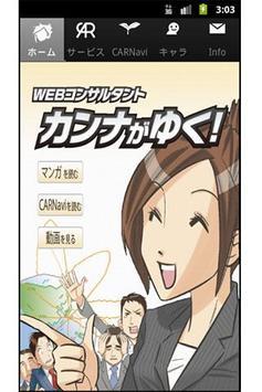カンナがゆく! poster