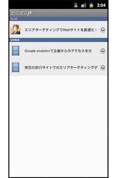 カンナがゆく! apk screenshot