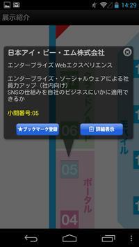 IBM Connect Japan 2013 apk screenshot