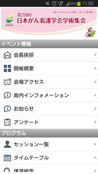 jscn28 第28回 日本がん看護学会学術集会アプリ poster