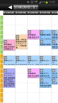 jscn28 第28回 日本がん看護学会学術集会アプリ apk screenshot